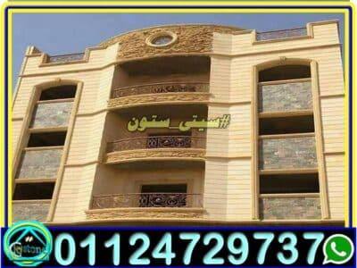 اسعار حجر الواجهات فى مصر