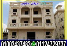 صورة اسعار حجر هاشمى فى مصر 01003437483 واجهات حجر هاشمى