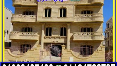 صورة تشطيب واجهات منازل مصرية حجر هاشمى 01003437483