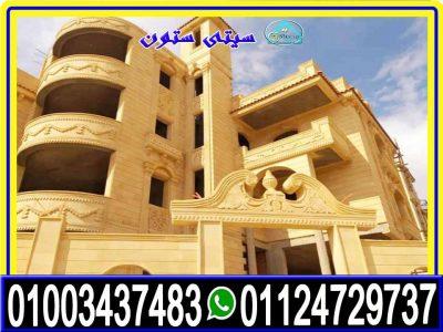 حجر هاشمى هيصم فى واجهات بيوت مصرية مودرن