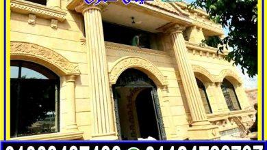 صورة حجر هاشمى هيصم فى واجهات بيوت مصرية مودرن 01124729737