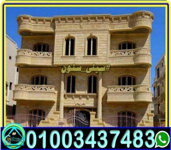 واجهات بيوت مصرية
