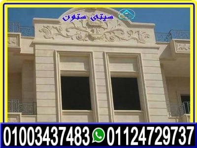 تشطيب واجهات منازل مصرية حجر هاشمى راس