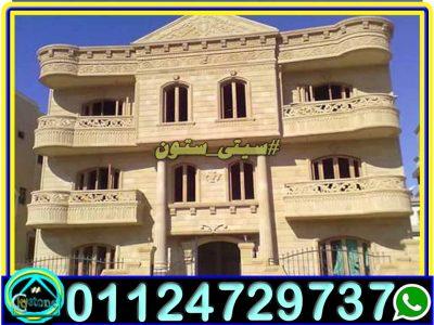 واجهات منازل مصرية حجر كريمى