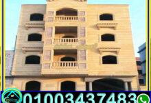 صورة تشطيب واجهات منازل حجر هاشمى مودرن 01003437483