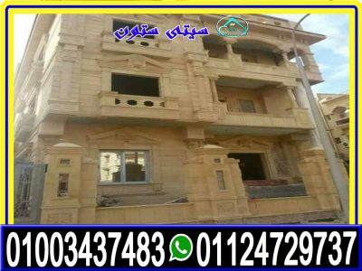حجر تشطيب واجهات منازل مصرية