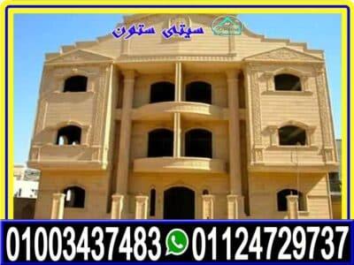 حجر واجهات منازل مصرى