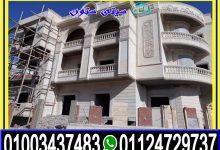 صورة حجر هاشمى 2020 تكلفة تشطيب واجهات منازل 01003437483