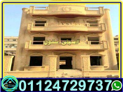 اسعار حجر تشطيب الواجهات فى مصر