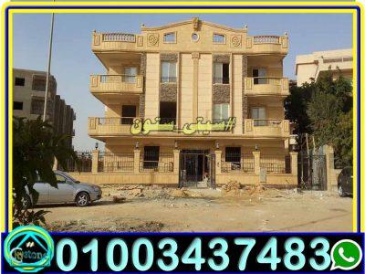 اسعار الحجر الهاشمي الهيصم