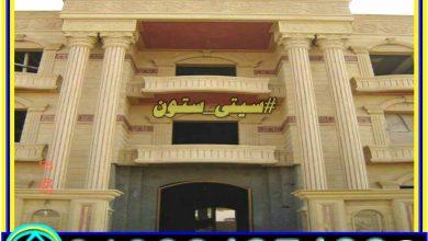 صورة اسعار وانواع الحجر الهاشمي في مصر واشكاله لديكور الواجهات
