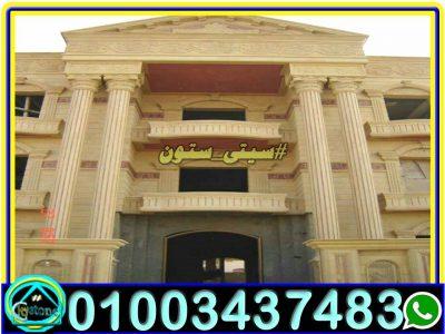 اسعار وانواع الحجر الهاشمي في مصر
