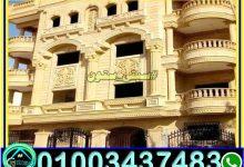 صورة سعر حجر واجهات منازل انواعه اشكاله ديكوراته 01124729737