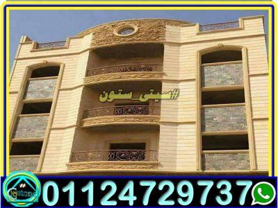 اسعار حجر تشطيب واجهات منازل مودرن