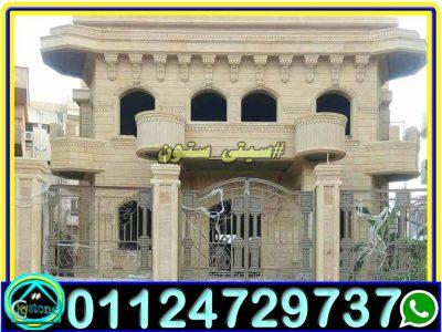 سعر الحجر الهاشمى فى القاهرة