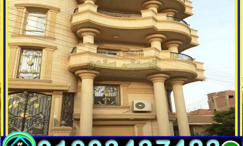 صورة واجهات منازل مودرن 01124729737